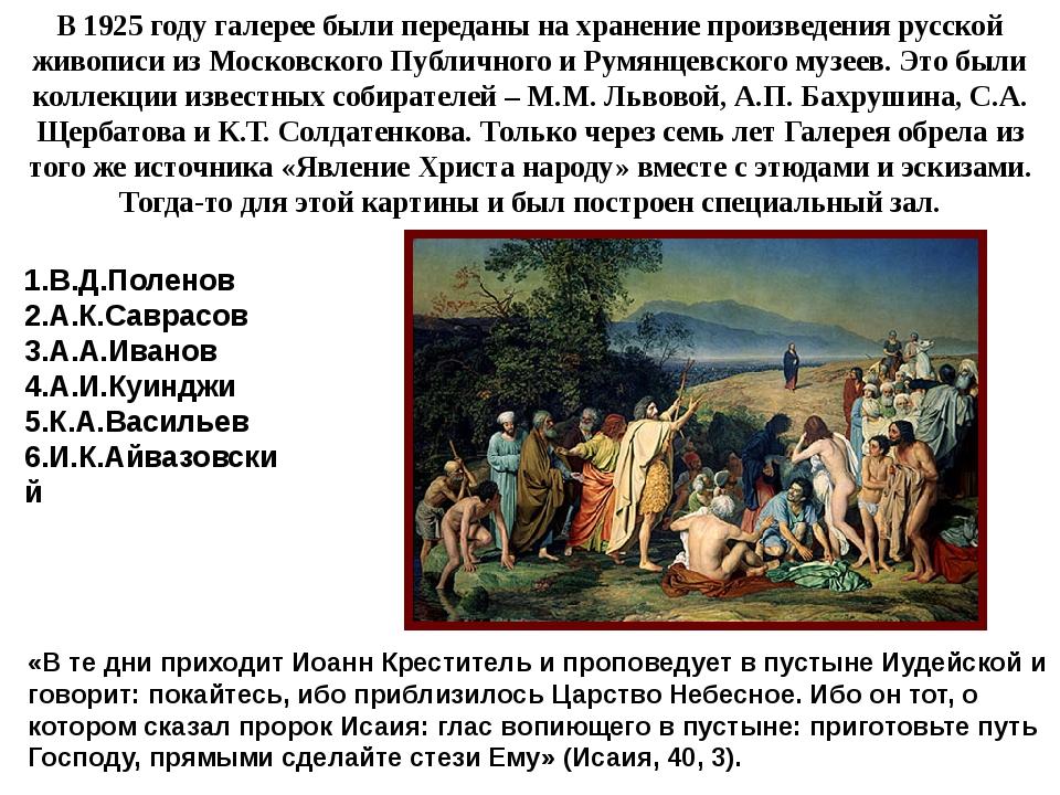 В 1925 году галерее были переданы на хранение произведения русской живописи и...