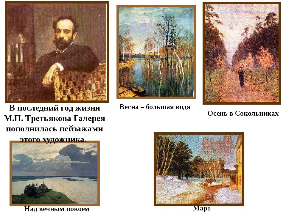 В последний год жизни М.П. Третьякова Галерея пополнилась пейзажами этого худ...