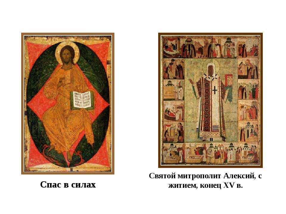 Спас в силах Святой митрополит Алексий, с житием, конец XV в. Дионисий (около...