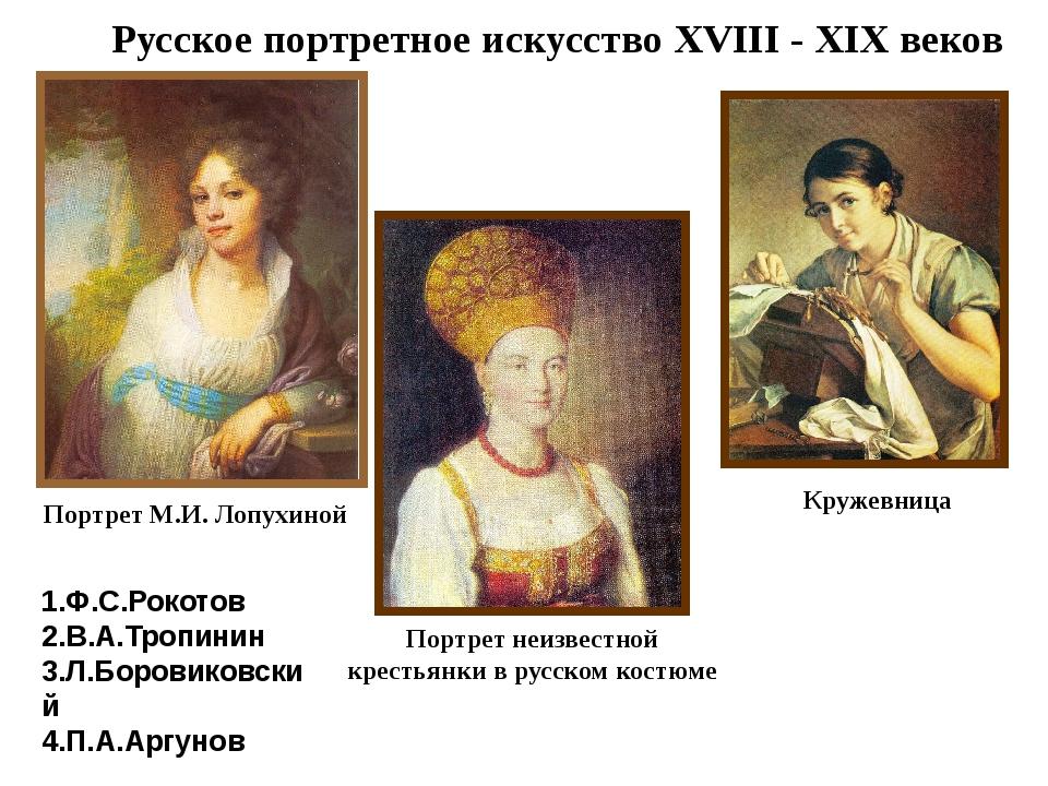 Русское портретное искусство XVIII - XIX веков Портрет М.И. Лопухиной Портрет...