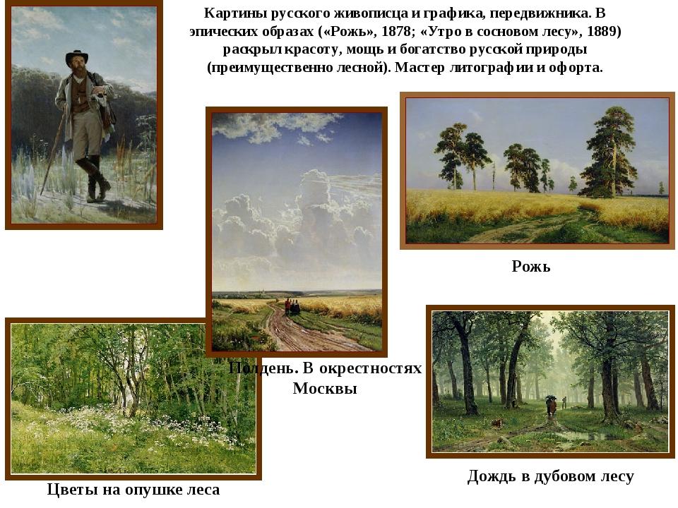 Картины русского живописца и графика, передвижника. В эпических образах («Рож...