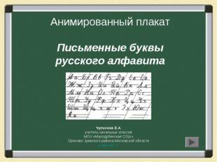 Анимированный плакат Письменные буквы русского алфавита Чулихина Е.А. учитель