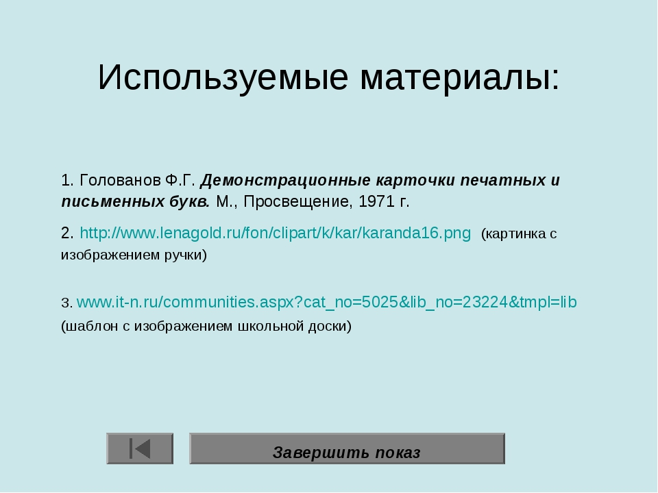 Используемые материалы: 1. Голованов Ф.Г. Демонстрационные карточки печатных...