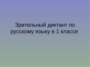 Зрительный диктант по русскому языку в 1 классе