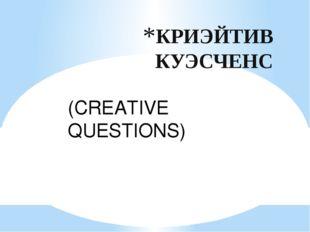 КРИЭЙТИВ КУЭСЧЕНС (CREATIVE QUESTIONS)