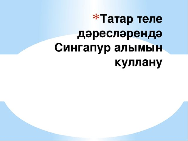 Татар теле дәресләрендә Сингапур алымын куллану