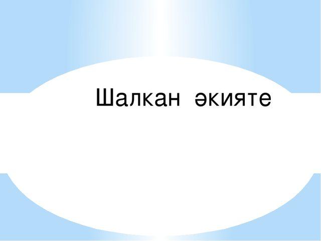 Шалкан әкияте