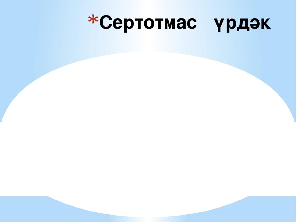Сертотмас үрдәк