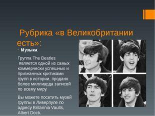 Рубрика «в Великобритании есть»: Музыка ГруппаThe Beatlesявляется одной из