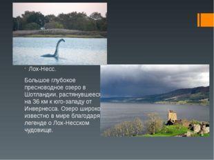 Лох-Несс. Большое глубокое пресноводное озеро в Шотландии, растянувшееся на 3