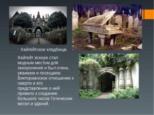 Хайгейтское кладбище. Хайгейт вскоре стал модным местом для захоронения и был