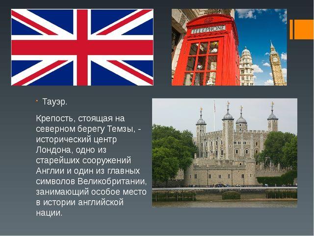 Тауэр. Крепость, стоящая на северном берегу Темзы, - исторический центр Лондо...