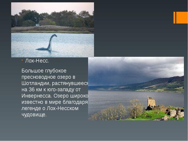 Лох-Несс. Большое глубокое пресноводное озеро в Шотландии, растянувшееся на 3...