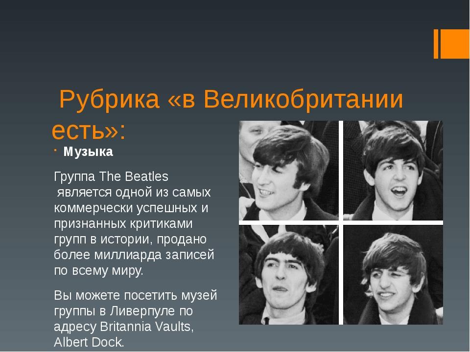 Рубрика «в Великобритании есть»: Музыка ГруппаThe Beatlesявляется одной из...