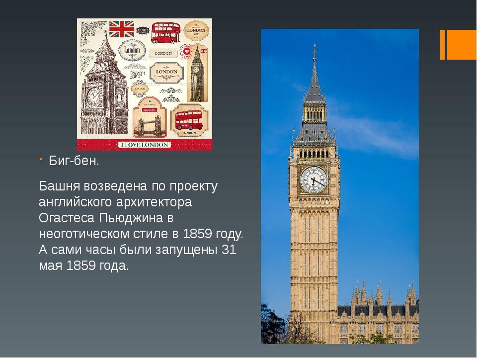 Биг-бен. Башня возведена по проекту английского архитектора Огастеса Пьюджина...