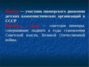 Пионер — участник пионерского движения детских коммунистических организаций в