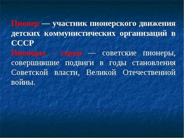 Пионер — участник пионерского движения детских коммунистических организаций в...
