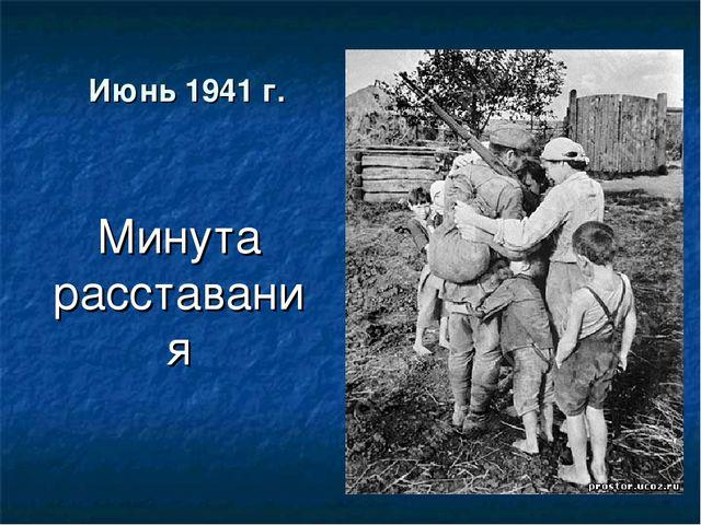 Июнь 1941 г. Минута расставания
