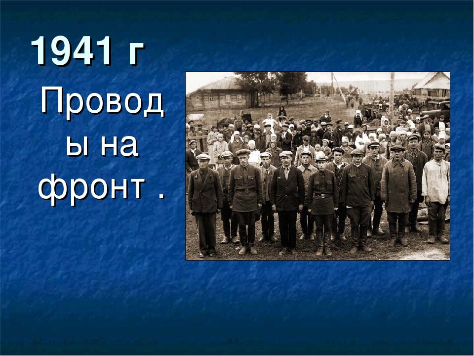 1941 г Проводы на фронт .