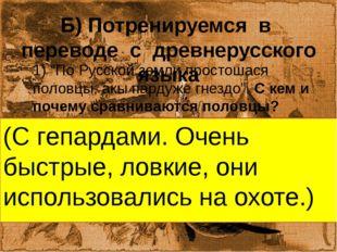 """Б) Потренируемся в переводе с древнерусского языка 1) """"По Русской земли прост"""