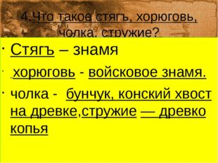 4.Что такое стягъ, хорюговь, чолка, стружие? Стягъ – знамя хорюговь - войсков