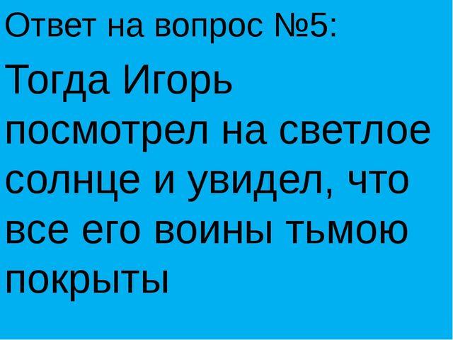 Ответ на вопрос №5: Тогда Игорь посмотрел на светлое солнце и увидел, что все...