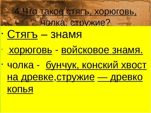 4.Что такое стягъ, хорюговь, чолка, стружие? Стягъ – знамя хорюговь - войсков...