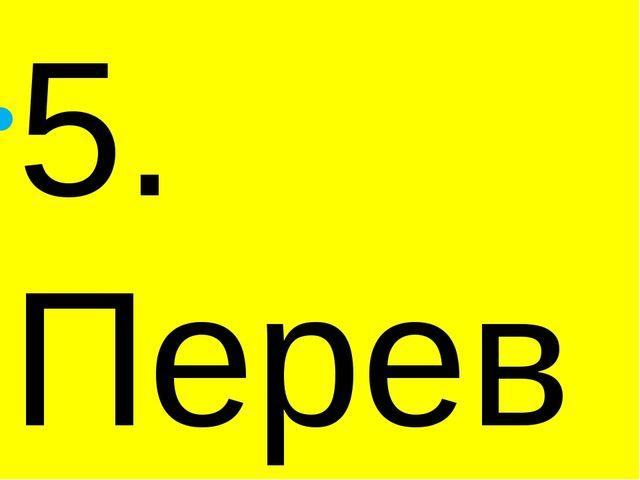 5. Переведите на современный русский язык: «Тъгда Игорь възре на светлое съл...
