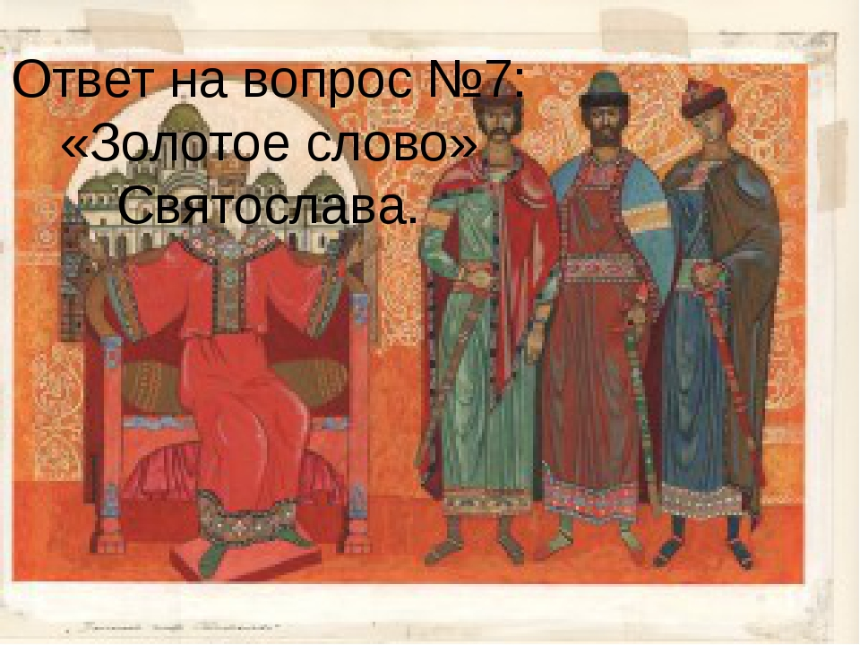 Ответ на вопрос №7: «Золотое слово» Святослава.
