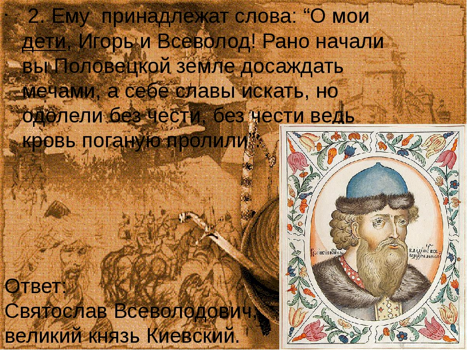 """2. Ему принадлежат слова: """"О моидети, Игорь и Всеволод! Рано начали вы Поло..."""