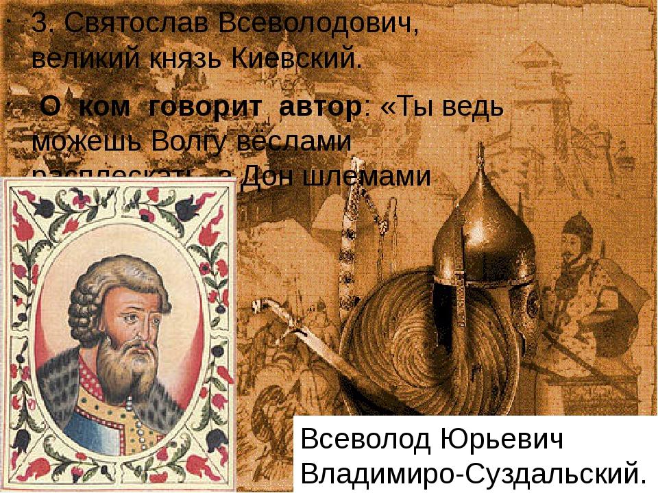 3. Святослав Всеволодович, великий князь Киевский. О ком говорит автор: «Ты в...
