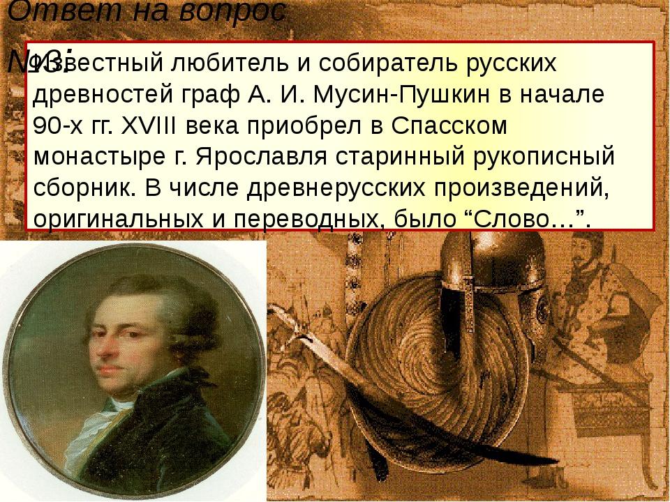 Известный любитель и собиратель русских древностей граф А. И. Мусин-Пушкин в...