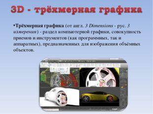 Трёхмерная графика (от англ. 3 Dimensions - рус. 3 измерения) - раздел компью