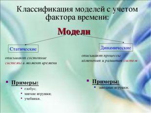Модели Статические Динамические описывают состояние системы в момент времени