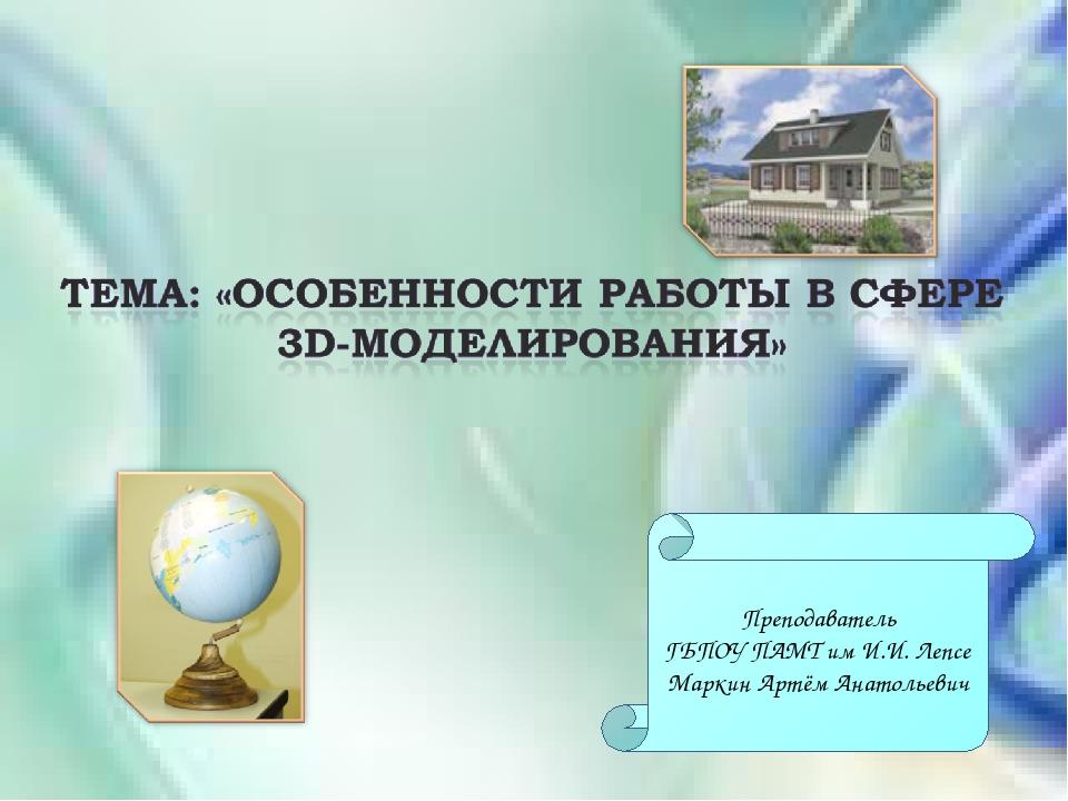 Преподаватель ГБПОУ ПАМТ им И.И. Лепсе Маркин Артём Анатольевич