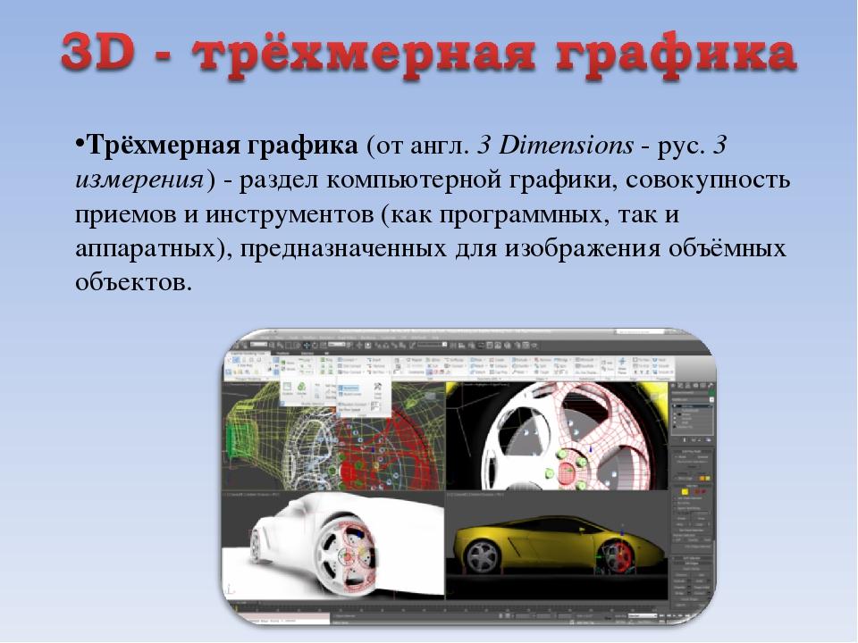 Трёхмерная графика (от англ. 3 Dimensions - рус. 3 измерения) - раздел компью...