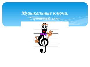 Музыкальные ключи. Скрипичный ключ