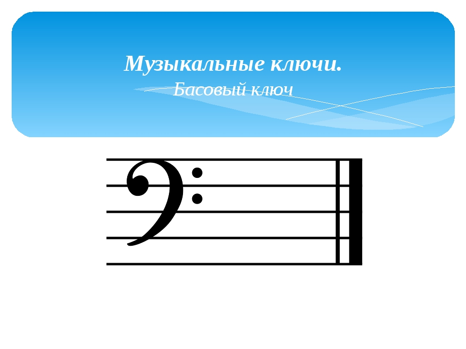 Музыкальные ключи. Басовый ключ