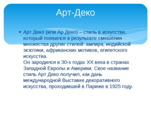 Арт-Деко Арт Деко (или Ар Деко) – стиль в искусстве, который появился в резул