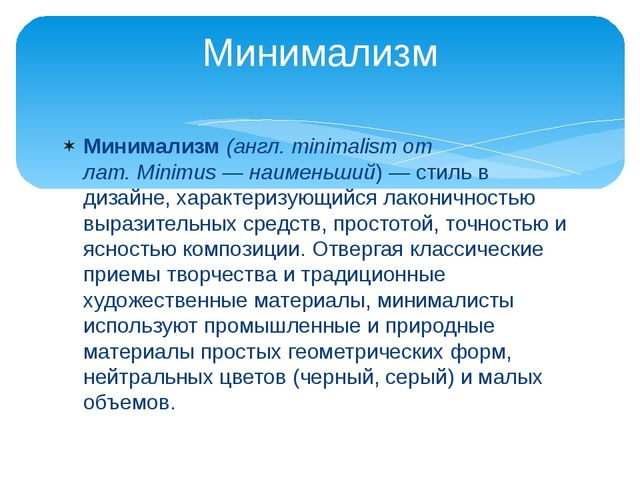 Минимализм Минимализм(англ. minimalism от лат.Minimus — наименьший) — стиль...