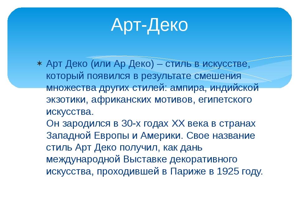Арт-Деко Арт Деко (или Ар Деко) – стиль в искусстве, который появился в резул...