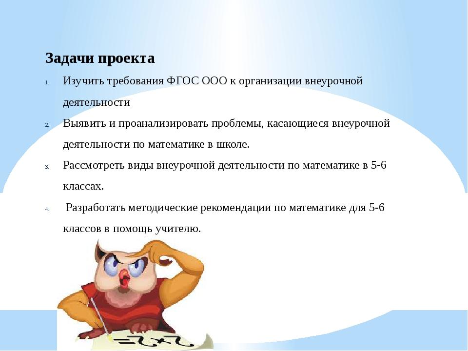Задачи проекта Изучить требования ФГОС ООО к организации внеурочной деятельно...