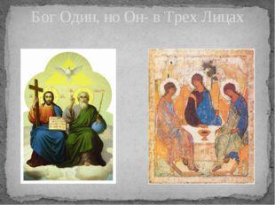 Бог Один, но Он- в Трех Лицах