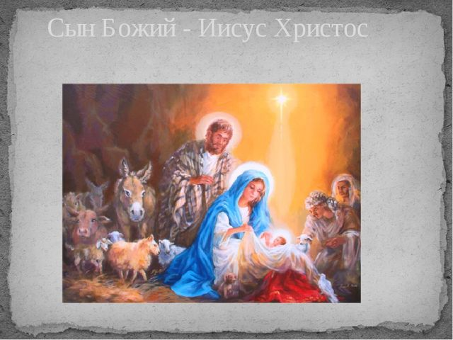 Сын Божий - Иисус Христос