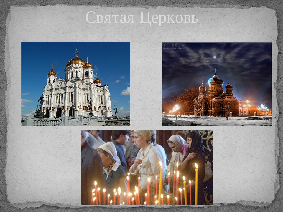 Святая Церковь