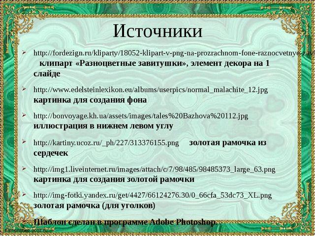 http://fordezign.ru/kliparty/18052-klipart-v-png-na-prozrachnom-fone-raznocve...