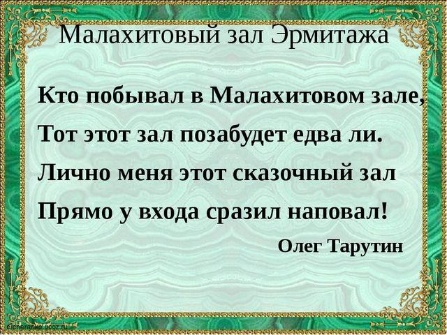 Малахитовый зал Эрмитажа Кто побывал в Малахитовом зале, Тот этот зал позабуд...