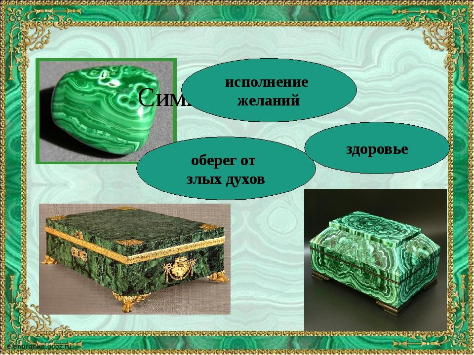 Символика камня оберег от злых духов здоровье исполнение желаний