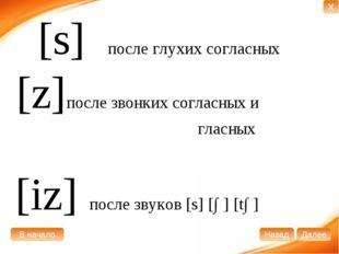 [s] после глухих согласных [z]после звонких согласных и гласных [iz] после зв