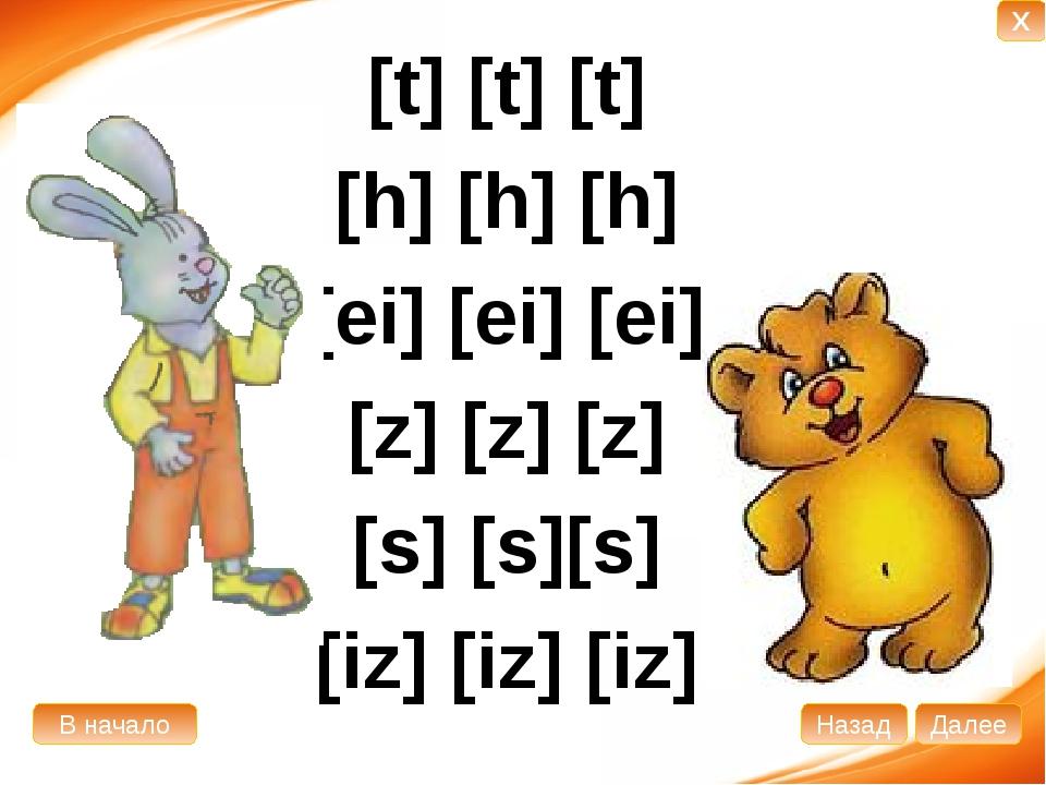 [t] [t] [t] [h] [h] [h] [ei] [ei] [ei] [z] [z] [z] [s] [s][s] [iz] [iz] [iz]...
